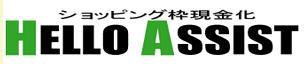 ハローアシストss.JPG
