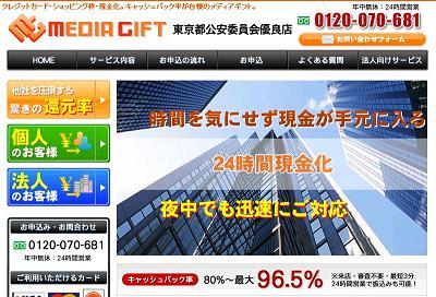 メディアギフト.JPG