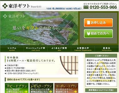東洋ギフト.JPG