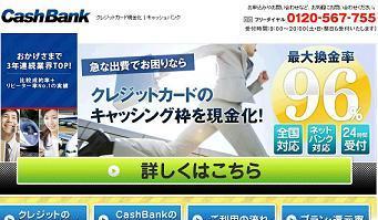 cashbank.JPG