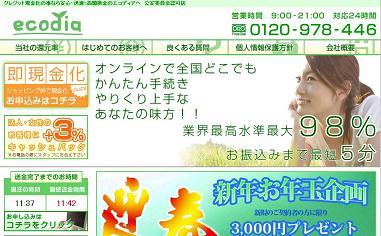 ecodia_campaign