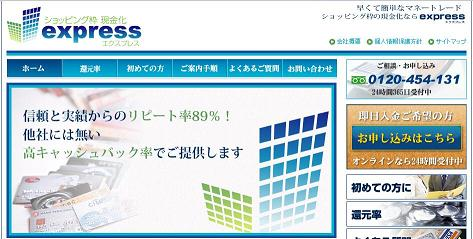 express,エクスプレス