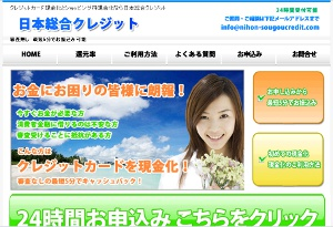 日本総合クレジット