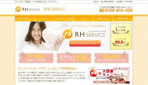 RHサービス キャンペーン