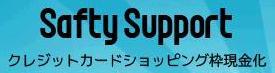 saftysupport[1].JPG