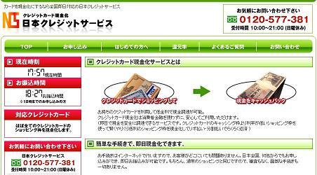 日本クレジットサービス