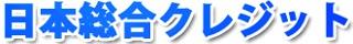 日本総合クレジット 申込み