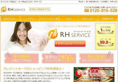 RHサービス